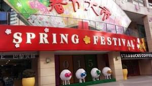 China Springfestival